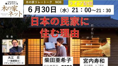 日本の民家に住む理由①